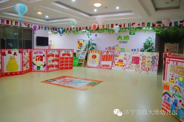 幼儿园国庆海报