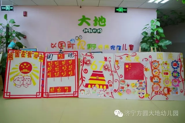 方圆大地幼儿园国庆节主题活动