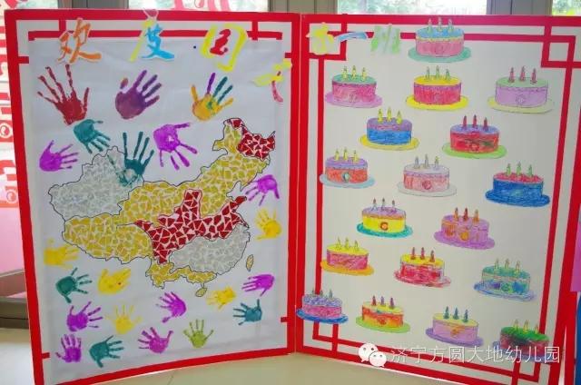 幼儿园社区主题展板图片